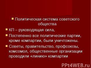 Политическая система советского общества Политическая система советского обществ