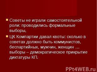 Советы не играли самостоятельной роли: проводились формальные выборы, Советы не