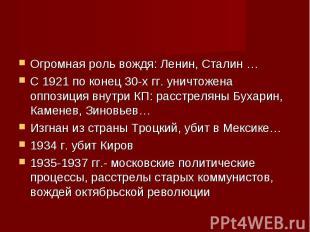 Огромная роль вождя: Ленин, Сталин … Огромная роль вождя: Ленин, Сталин … С 1921
