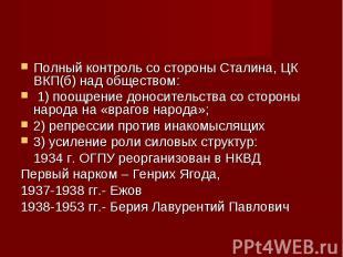 Полный контроль со стороны Сталина, ЦК ВКП(б) над обществом: Полный контроль со