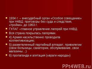 1934 г. – внесудебный орган «Особое совещание» при НКВД: приговоры без суда и сл
