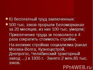 6) бесплатный труд заключенных: 6) бесплатный труд заключенных: 500 тыс. зэков п