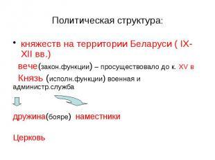 Политическая структура: княжеств на территории Беларуси ( IX-XII вв.) вече(закон