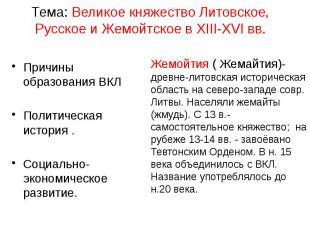 Тема: Великое княжество Литовское, Русское и Жемойтское в XIII-XVI вв. Причины о