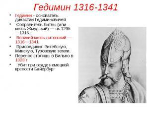 Гедимин 1316-1341 Гедимин - основатель династии Гедиминовичей Соправитель Литвы