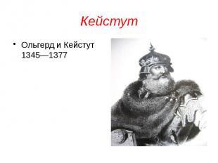 Кейстут Ольгерд и Кейстут 1345—1377
