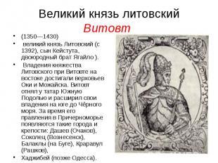 Великий князь литовский Витовт (1350—1430) великий князь Литовский (с 1392), сын