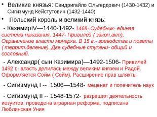 Великие князья: Свидригайло Ольгердович (1430-1432) и Сигизмунд Кейстутович (143