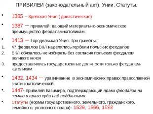 ПРИВИЛЕИ (законодательный акт), Унии, Статуты. 1385 – Кревская Уния ( династичес