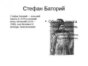 Стефан Баторий