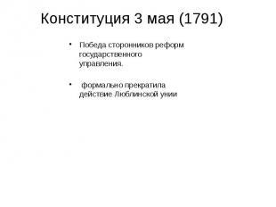 Конституция 3 мая (1791) Победа сторонников реформ государственного управления.