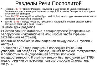 Разделы Речи Посполитой Первый - 1772 г между Россией, Пруссией и Австрией. В Са