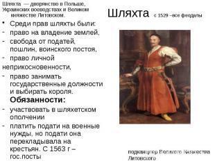 Шляхта с 1529 –все феодалы Шляхта — дворянство в Польше, Украинских воеводствах