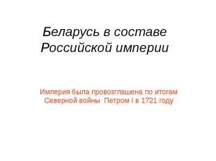Беларусь в составе Российской империи Империя была провозглашена по итогам Север