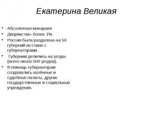 Екатерина Великая Абсолютная монархия Дворянство- более 1% Россия была разделена
