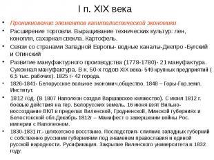 I п. XIX века Проникновение элементов капиталистической экономики Расширение тор