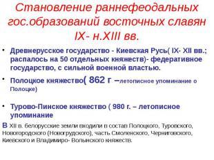 Становление раннефеодальных гос.образований восточных славян IX- н.XIII вв. Древ