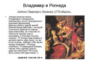 Владимир и Рогнеда Антон Павлович Лосенко.1770.Масло. «Нравственная жизнь Владим
