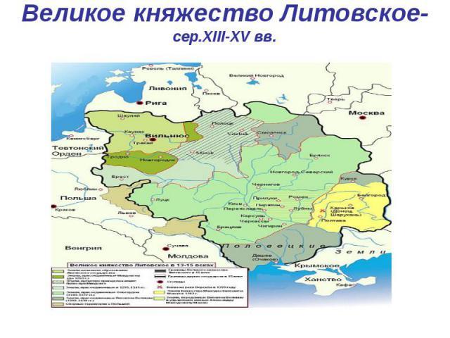 Великое княжество Литовское- сер.XIII-XV вв.