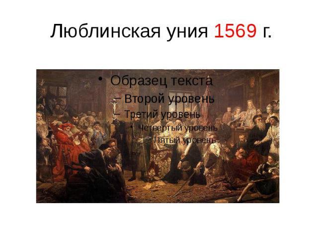 Люблинская уния 1569 г.
