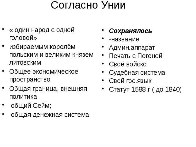 Согласно Унии « один народ с одной головой» избираемым королём польским и великим князем литовским Общее экономическое пространство Общая граница, внешняя политика общий Сейм; общая денежная система