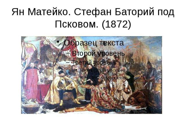 Ян Матейко. Стефан Баторий под Псковом. (1872)