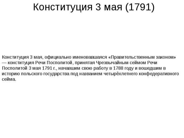 Конституция 3 мая (1791)