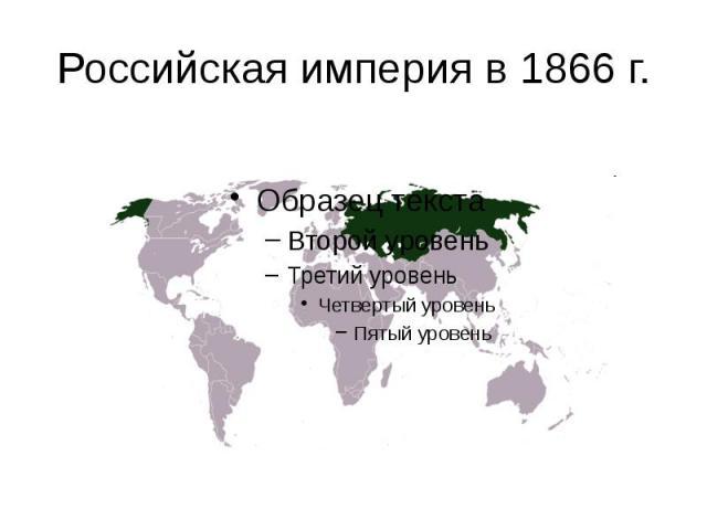 Российская империя в 1866 г.