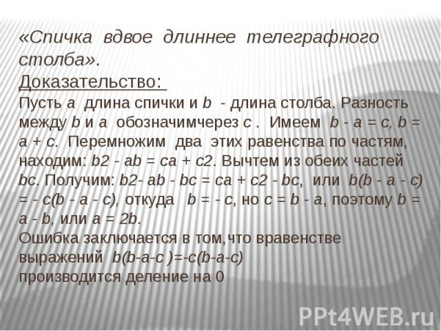 «Спичка вдвое длиннее телеграфного столба». Доказательство: Пустьа длина спички иb - длина столба. Разность междуbиaобозначимчерез c . Имеемb - a = c, b = a + c. Перемножим два …