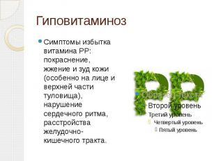 Гиповитаминоз Симптомы избытка витамина PP: покраснение, жжение и зуд кожи (особ