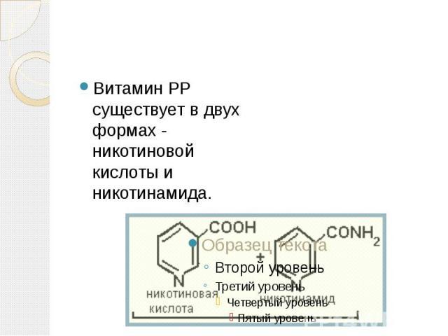 Витамин PP существует в двух формах - никотиновой кислоты и никотинамида.