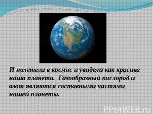 И полетели в космос и увидели как красива наша планета. Газообразный кисло