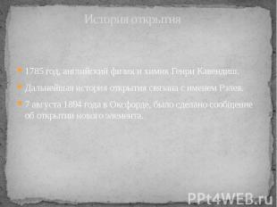 История открытия 1785 год, английский физик и химик Генри Кавендиш. Дальнейшая и