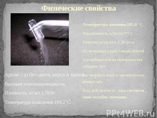 Физические свойства Температура кипения 185,8 °C Теплоёмкость кДж/(кг*°C) Тяжеле