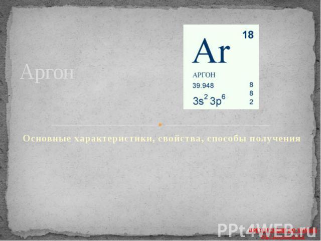 Аргон Основные характеристики, свойства, способы получения