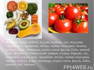 Источник калия: шпинат, огурцы, морковь, лук, петрушка, спаржа, хрен, одуванчик,