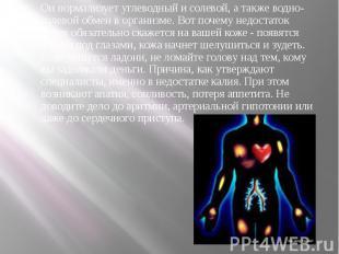 Он нормализует углеводный и солевой, а также водно-солевой обмен в организме. Во