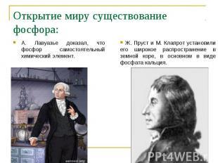 А. Лавуазье доказал, что фосфор самостоятельный химический элемент. А. Лавуазье