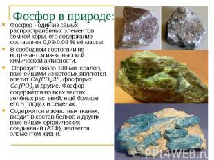 Фосфор - один из самых распространённых элементов земной коры, его содержание со