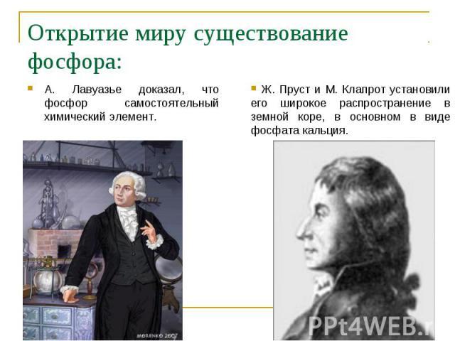 А. Лавуазье доказал, что фосфор самостоятельный химический элемент. А. Лавуазье доказал, что фосфор самостоятельный химический элемент.