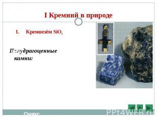 1. Кремнезём SiO2 1. Кремнезём SiO2 Полудрагоценные камни: