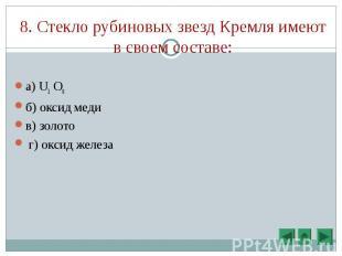 а) U3 O8 б) оксид меди в) золото г) оксид железа