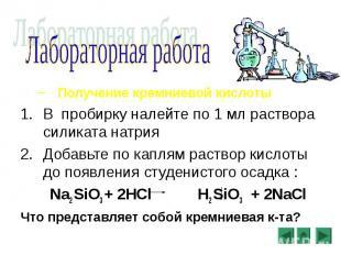 Получение кремниевой кислоты Получение кремниевой кислоты В пробирку налейте по