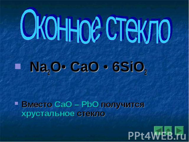 Na2O• CaO • 6SiO2 Вместо CaO – РbO получится хрустальное стекло