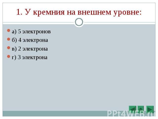а) 5 электронов а) 5 электронов б) 4 электрона в) 2 электрона г) 3 электрона