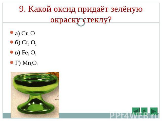 а) Cu O а) Cu O б) Cr2 O3 в) Fe2 O3 Г) Mn2O7