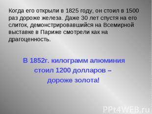 В 1852г. килограмм алюминия стоил 1200 долларов – дороже золота!