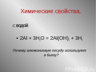 С водой: С водой: 2Al + 3H2O = 2Al(OH)3 + 3H2 Почему алюминиевую посуду использу