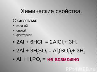 С кислотами: С кислотами: соляной серной фосфорной 2Al + 6HCl = 2AlCl3 + 3H2 2Al