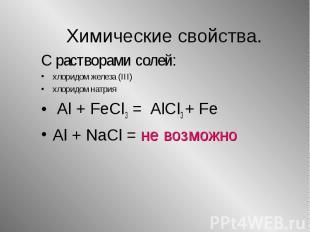 С растворами солей: С растворами солей: хлоридом железа (III) хлоридом натрия Al